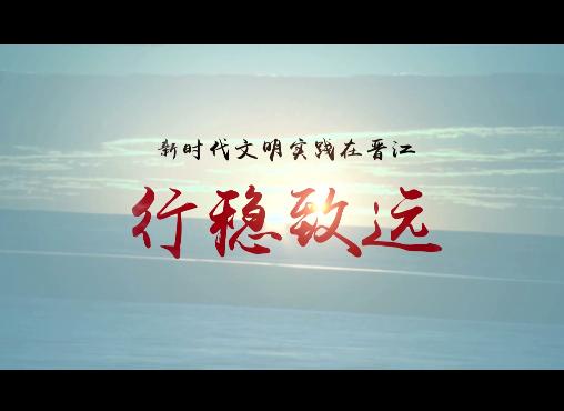 """""""新时代文明实践在晋江""""系列短视频《行稳致远》"""