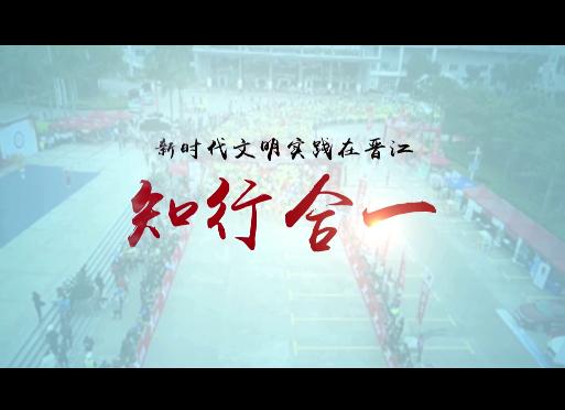 """新时代文明实践在晋江""""系列短视频《知行合一》"""