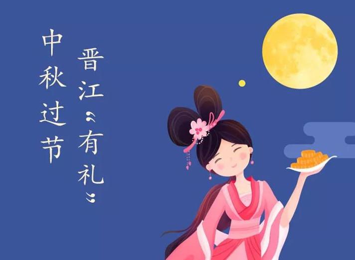 """【活动攻略】中秋过节晋江""""有礼"""",嫦娥带你玩透透"""