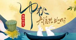 2019网络中国节·中秋