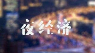 """假日中国""""越夜越美丽"""""""