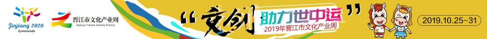 2019年晉江市文化產業周
