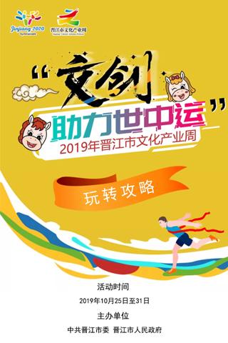 文創助力世中運  2019年晉江市文化產業周