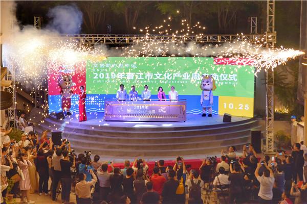 """""""文创助力世中运""""2019年晋江市文化产业周 启动仪式"""