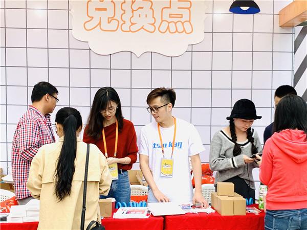 2019年晉江市文化產業周 文化惠民電子券