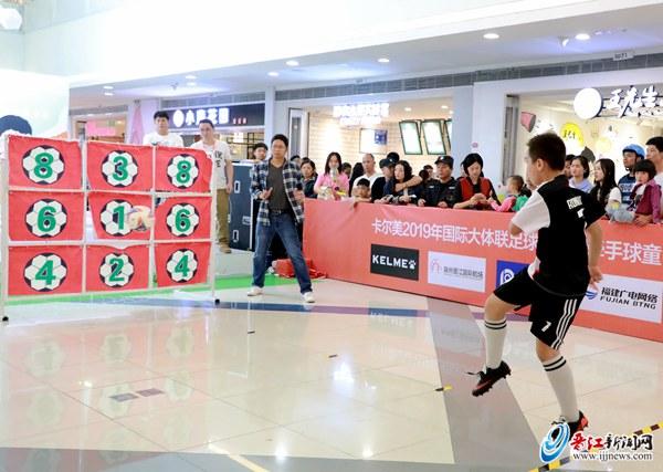 卡尔美2019年国际大体联足球世界杯牵手球童选拔活动线下决赛落幕