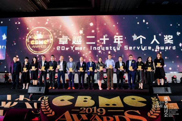 见证荣耀 松达董事长唐礼荣获2019 CBME AWARDS-卓越20年个人奖
