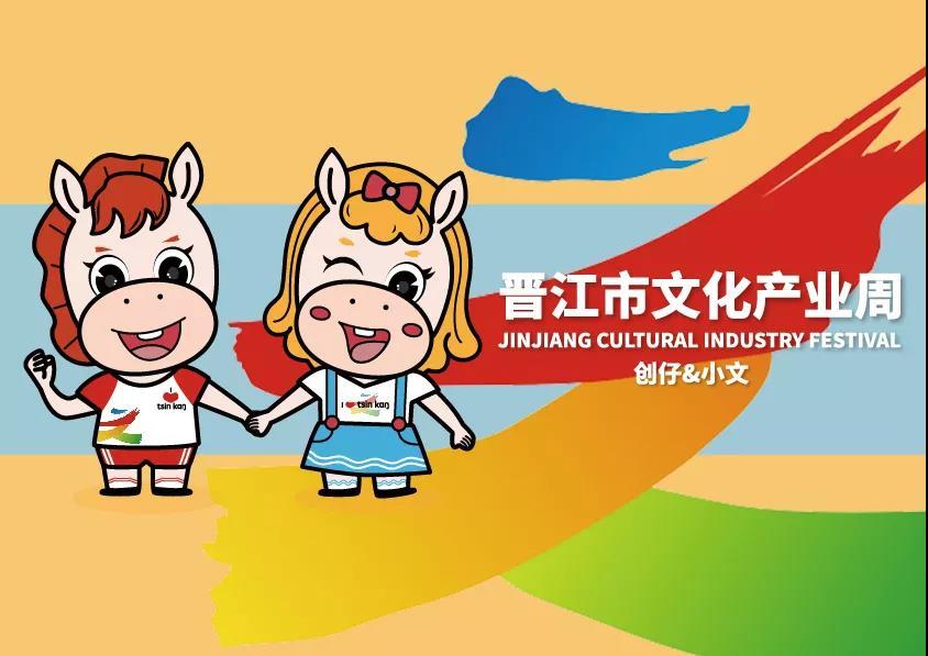 再见!2019年晋江市文化产业周!