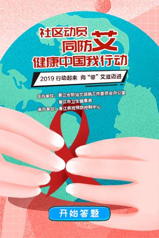 社區動員同防艾 健康中國我行動