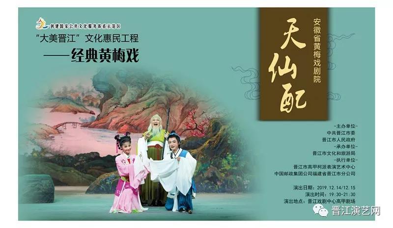 安徽省黄梅戏剧院经典黄梅戏《天仙配》即将在晋江上演