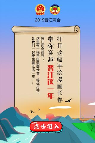 打開這幅手繪漫畫長卷,帶你穿越晉江這一年……