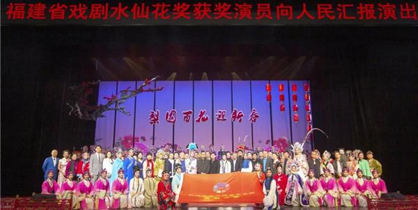 第十四届福建省戏剧水仙花奖颁奖啦!晋江木偶、高甲喜获多个奖项!