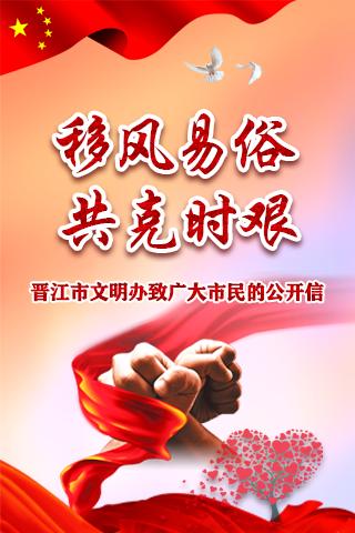 移風易俗 共克時艱|晉江市文明辦致廣大市民的公開信