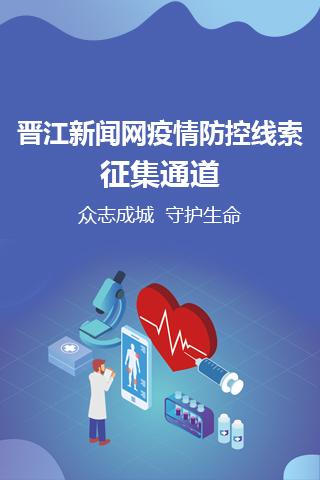 晉江新聞網疫情防控線索征集通道