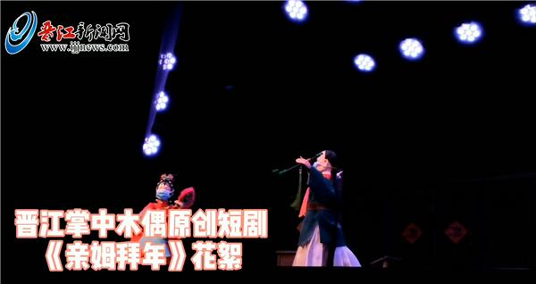 晋江掌中木偶原创短剧《亲姆拜年》花絮视频