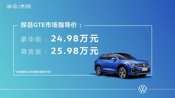 一车三得 一汽-大众探岳GTE 24.98万元起售
