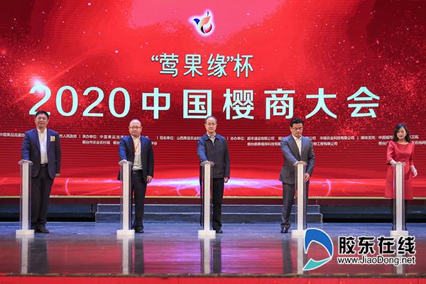 """""""鶯果緣""""杯2020中國櫻商大會在煙臺開幕"""