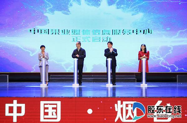 中國果業媒體信息服務中心正式啟動