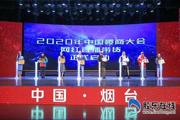 2020年中國櫻商大會網紅直播帶貨正式啟動
