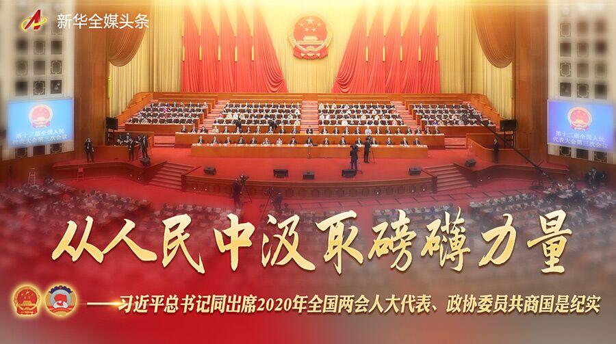 习近平同出席全国两会代表委员共商国是纪实