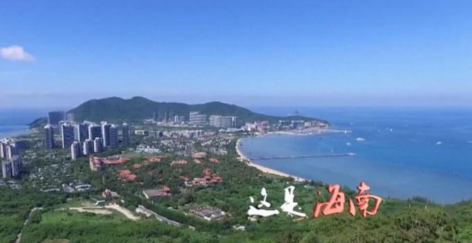 聚焦《海南自由贸易港建设总体方案》