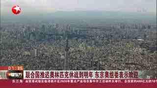 联合国推迟奥林匹克休战到明年 东京奥组委表示欢迎