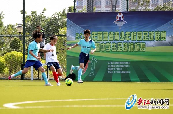 福建省中学生足球锦标赛在晋江火热开赛