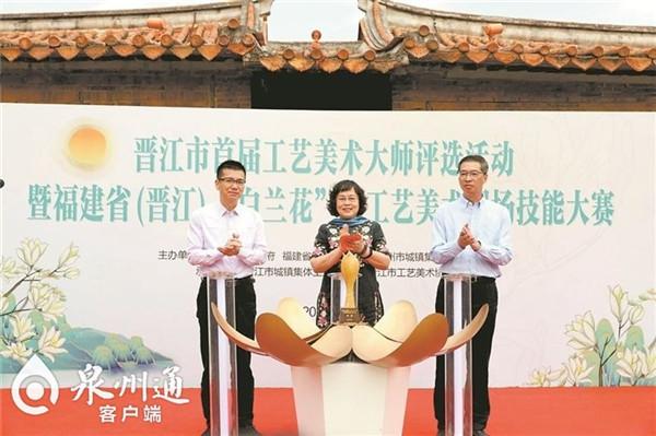 晋江工艺美术行业——树立大师品牌 打造工匠精神