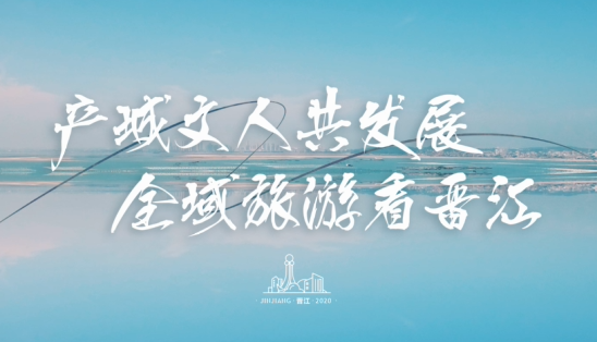 产城文人共发展 全域旅游看晋江