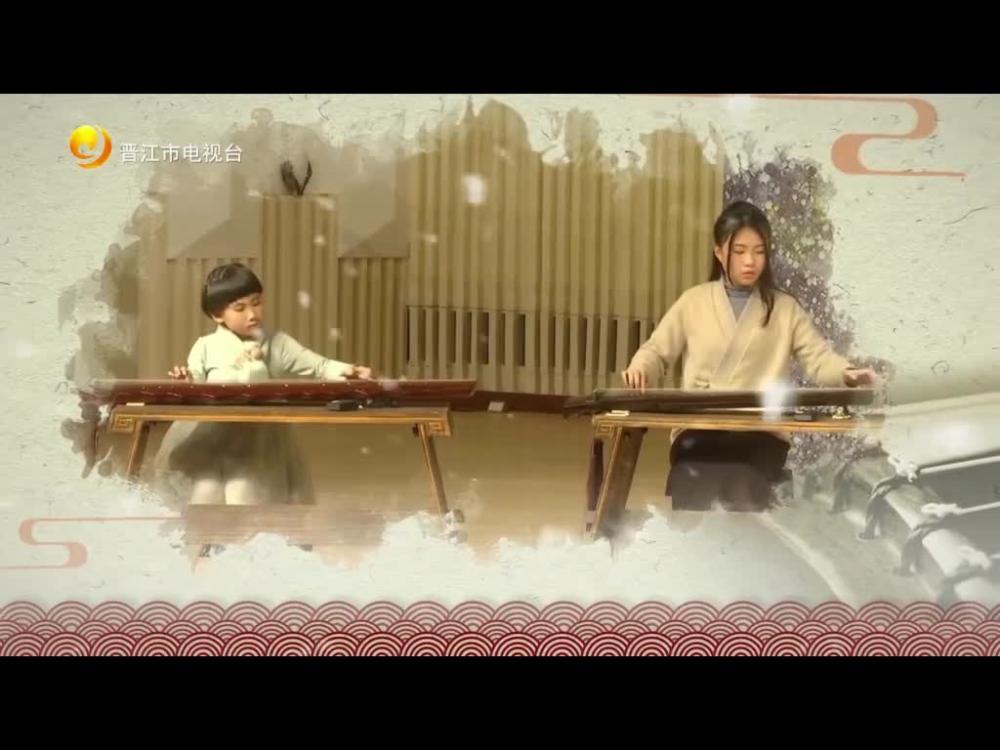 2021晋江市新年古琴音乐会
