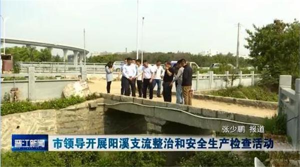 晋江市领导带队前往龙湖镇开展阳溪支流整治推进活动