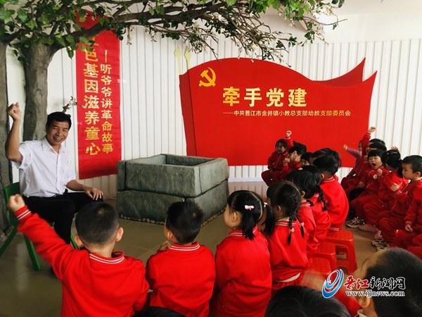 """传承红色基因 滋养孩子成长——晋江毓英中心幼儿园里的""""红色故事会"""""""