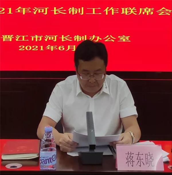 晉江市召開全市2021年河長制工作第一次聯席會議