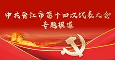 中共晋江市第十四次代表大会专题报道