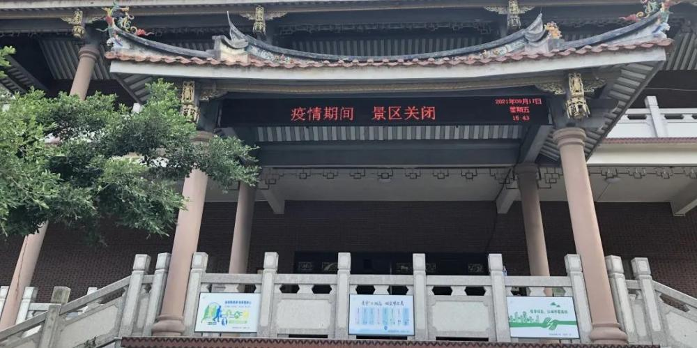 通知:晋江这些景区暂时关闭!旅行社暂停这项业务!
