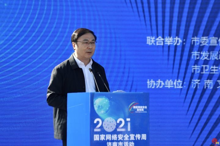 2021年国家网络安全宣传周济南市活动启动