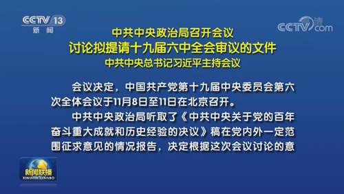 十九届六中全会将于11月8日至11日在北京召开