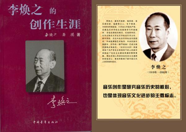 李焕之纪念馆 专刊和纪念册发行