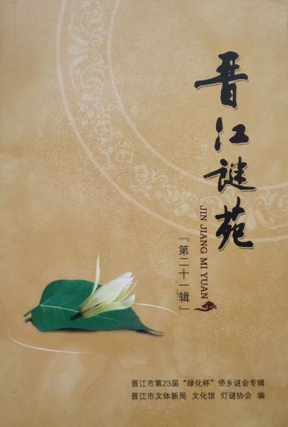 《晋江谜苑》第二十一辑目录