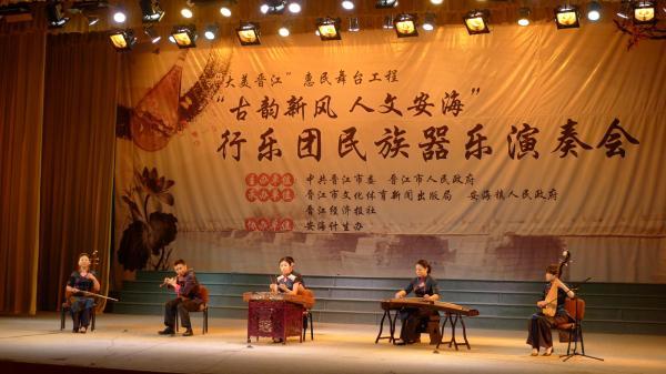 古筝演奏生日快乐曲谱-古韵新风 人文安海 行乐团民族传统音乐会在安