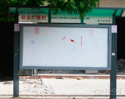 图为安装在安海鸿塔小区的公众广告栏