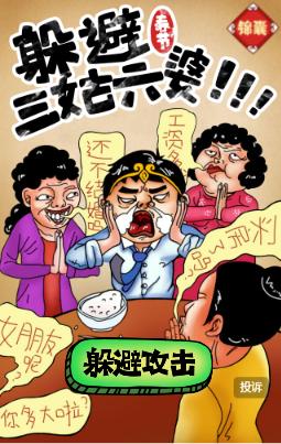晋江新闻网给您拜年啦,新年hong包抢不停!