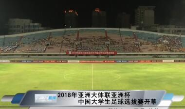 [News report] China qualification of 2018 AUSF Asia Football Cup kicks off