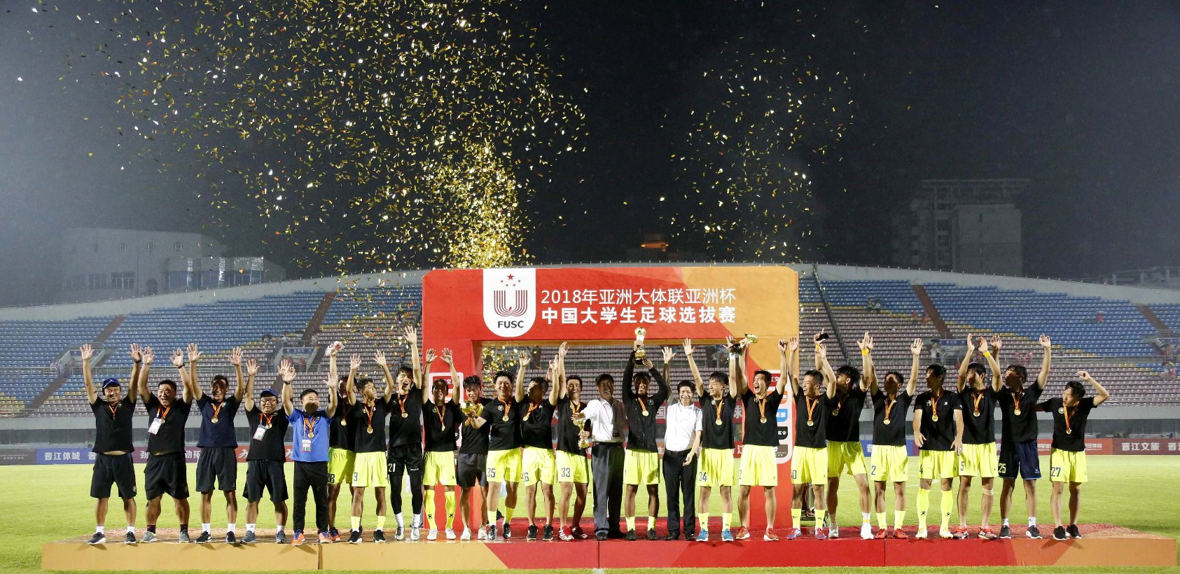 2018 AUSF Football Cup China Qualification ends