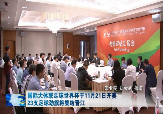 [Preparation progress] FISU officials arrive in Jinjiang for inspection on preparation
